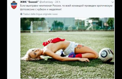 """Le giocatrici russe dell'Enisey Krasnoyarsk promettono: """"Se vinciamo, foto erotiche col trofeo"""""""