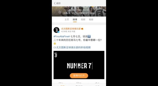 Cristiano Ronaldo: spoiler Juve su Weibo. Video postato e poi tolto